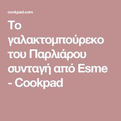 Το γαλακτομπούρεκο του Παρλιάρου συνταγή από Esme - Cookpad