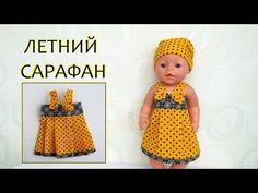 Baby Born Clothes, Reborn Babies, Doll Clothes, Free Pattern, Crochet Hats, Dolls, Baby Dresses, Babys, Youtube