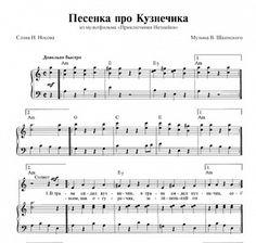 «В траве сидел кузнечик» ноты для фортепиано - В. Шаинский   Пианино.Соло SKU PSO0001887 Piano, Sheet Music, Notes, Report Cards, Music Sheets, Pianos