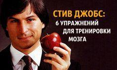 Стив Джобс: 6упражнений для тренировки мозга