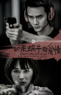 When a Snail Falls in Love  China Drama / 2016 / Genre: Romance, crime, thriller /  Episodes: 21