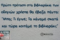 Funny Status Quotes, Funny Greek Quotes, Speak Quotes, Me Quotes, Poetry Quotes, Tell Me Something Funny, Clever Quotes, True Words, Just For Laughs