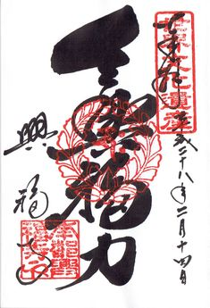 興福寺(奈良県)の御朱印「今興福力」