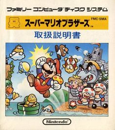 Happy 30th anniversary, Super Mario Bros - Famicom (September 13, 1985)