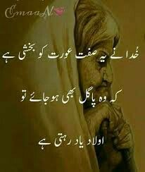 hajra besakh is part of Urdu quotes - Sufi Quotes, Quran Quotes, Poetry Quotes, Hindi Quotes, Quotations, Mom And Dad Quotes, Mother Quotes, Islamic Love Quotes, Islamic Inspirational Quotes