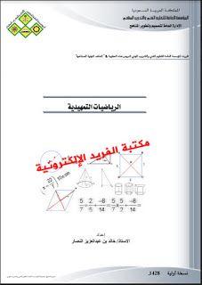 تحميل كتاب الرياضيات التمهيدية Pdf ـ الكتاب الثاني Algebra Map Map Screenshot