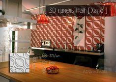 Панели Half [ Халф ] являются отличным предложением для тех, кто ценит современный стиль. Это элегантный, но в то же время оригинальный дизайн, придающий стене выразительность. Геометрический узор в сочетании с цветовой гаммой определяет решающий роль в интерьере, придавая ему решительный характер. #3Dпанели #abstarctwall #стеновыепанели #design #интерьер #abstract #гипсовыепанели #wall #дизайн #3Dwall #декор #дизайнинтерьера #decor #3дстены #gypsum