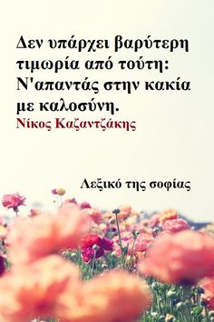 Greek Quotes, Greeks, Picture Quotes, Wise Words, Poems, Mindfulness, Wisdom, Feelings, Sayings