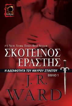 Read to Death: Review : Σκοτεινός Εραστής 1 J, 1 News, Love Book, New York Times, Ebooks, Movies, Movie Posters, Films, Film Poster