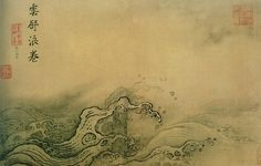 Ma Yuan - Water Map Painting - Southern Song Dynasty (One of 12 segments)