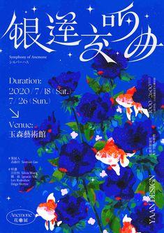 Japan Graphic Design, Japanese Poster Design, Japan Design, Graphic Design Posters, Graphic Design Illustration, Graphic Design Inspiration, Graph Design, Web Design, Layout Design