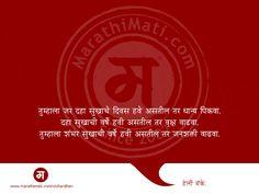 विचारधन - विचारधन - जगभरातील नामवंत विचारवंतांचे सुविचार वाचा मराठीमाती विचारधन येथे[Vichardhan - Good thoughts(suvichar,marathi quotes) of people from all over the world in Marathi Language]. Jokes Quotes, Life Quotes, Meaning Of Life, Change Meaning, Marathi Calligraphy, Mexican Men, Marathi Status, Marathi Quotes, Deep Words