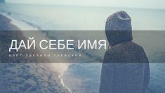 Блог Эвелины Гаевской: Нейминг в психологии