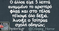 Funny Status Quotes, Funny Greek Quotes, Greek Memes, Funny Statuses, Funny Picture Quotes, Sarcastic Quotes, Stupid Funny Memes, Funny Stuff, Funny Shit