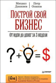 """Книга """"Построй свой бизнес. От идеи до денег за 3 недели"""" автора Михаил Дашкевич из категории """"Бизнес"""" находится по тегам: начать и преуспеть, основы бизнеса, стартап . Читайте и делитесь своими впечатлениями!"""