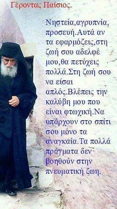 Pray Always, Orthodox Christianity, Christian Faith, Holy Spirit, Wise Words, Quotations, First Love, Believe, Prayers