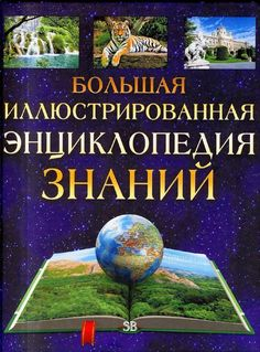 Science by on issuu. Learn Russian, Learn English, Reiki, Christmas Bulbs, Author, Ocean, Science, Activities, Education