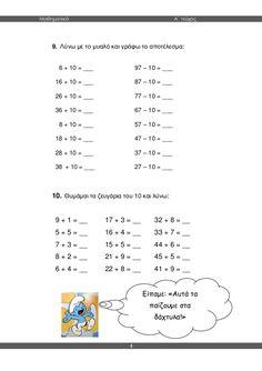 μαθηματικά β΄ δημοτικού α΄τεύχος Math Activities, Elementary Schools, Worksheets, Fails, Preschool, Teacher, Yoga Pants, Bible, Biblia