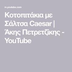 Κοτοπιτάκια με Σάλτσα Caesar | Άκης Πετρετζίκης - YouTube Youtube, Cream, Creme Caramel, Youtubers, Youtube Movies