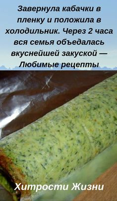 Healthy Recipes, New Recipes, Vegetarian Recipes, Russian Recipes, Zucchini, Cauliflower Recipes, Diet Menu, Food And Drink, Appetizers