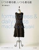 pindot/茅木真知子の本 Formal Dresses, Black, Fashion, Black People, La Mode, Fashion Illustrations, Fashion Models, Gala Dresses