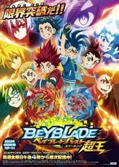 Beyblade: Burst Super King anime info and recommendations. Beyblade Characters, Anime Characters, Bear Bows, My Little Pony List, Anime Galaxy, Free Android Games, Wallpaper Naruto Shippuden, Disney Xd, Character Wallpaper