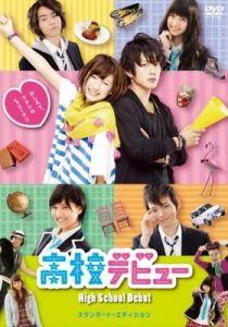 High School Debut (Japanese movie) 2011