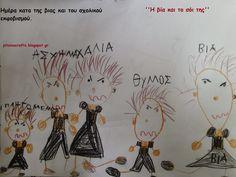 ΕΘΕΛΟΝΤΙΣΜΟΣ ΚΑΙ ΣΧΟΛΙΚΗ ΒΙΑ- ΕΚΦΟΒΙΣΜΟΣ  Τι φαντάστηκαν τα παιδιάότιαντιμετωπίζει ένα θύμα βίας στοσχολείο;; Προσδιορί... Bullying, Education, School, Fictional Characters, Onderwijs, Fantasy Characters, Learning, Bullying Activities, Persecution
