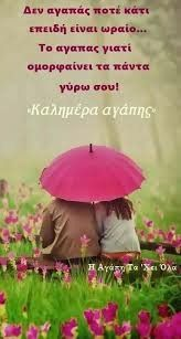 Good Night, Good Morning, Night Pictures, Greek Quotes, Wise Words, Wish, Love Quotes, Clever, Poems