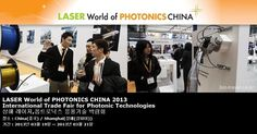LASER World of PHOTONICS CHINA 2013 International Trade Fair for Photonic Technologies 상해 레이저,옵트로닉스 응용기술 박람회