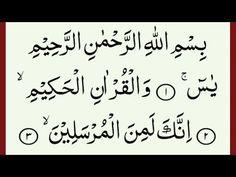 Arabic Text, Quran Surah, Arabic Calligraphy, Wallpaper, Wallpapers, Arabic Calligraphy Art
