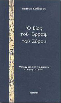 Spirituality, Cover, Books, Libros, Book, Spiritual, Book Illustrations, Libri