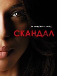 Сериал Скандал 4 сезон Scandal смотреть онлайн бесплатно!