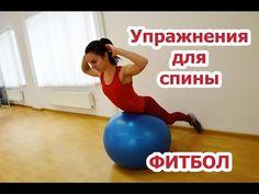 Фитбол. Упражнения для спины - YouTube