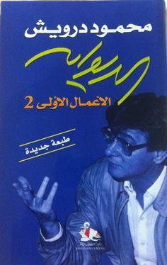 ديوان الأعمال الجديدة الكاملة - محمود درويش