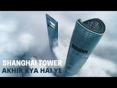 Shanghai Tower China क्या है ? | Burj khalifa vs Shanghai Tower | Why Shanghai Tower Failed ? - YouTube China Destinations, Shanghai Tower, Burj Khalifa, Fails, How To Become, World, Youtube, Privateer Press, Tarot