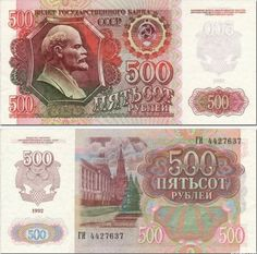 1991 series Soviet 500-ruble banknote, featuring Vladimir Lenin and the coat of arms of the USSR on the obverse side, and the Kremlin Presidium and Spasskaya Tower on the reverse side.