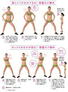 【骨盤ネジ締めダイエットのやり方】女性の尿漏れも改善するエクササイズ|ケンカツ! Health Diet, Health Fitness, Cat Exercise, Healthy Diet Tips, Star Shape, Nice Body, Excercise, Yoga Fitness, Squats