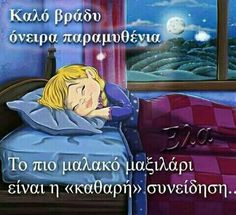 Good Night Sweet Dreams, Clever Quotes, Good Night Quotes, Greek Quotes, Picture Quotes, Slogan, Good Morning, Wish, Meant To Be
