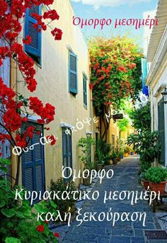 Good Night, Good Morning, Greek Quotes, Happy Weekend, Good Day, Have A Good Night, Bonjour, Buongiorno