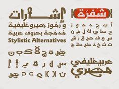 خط شفرة - Shafrah Font