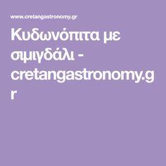 Κυδωνόπιτα με σιμιγδάλι - cretangastronomy.gr Cooking, Kitchen, Cuisine