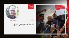 الانتفاضة المفقودة في العراق