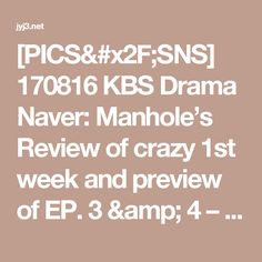 [PICS/SNS] 170816 KBS Drama Naver: Manhole's Review of crazy 1st week and preview of EP. 3 & 4 – Jaejoong | JYJ3