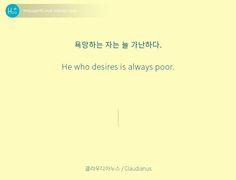 #오늘의명언, 2016.5.26 #휴명언 #명언 #인내 #인내명언 #클라우디아누스명언 #이미지명언 #명언디자인 #휴디자인 #명언퀴즈 #휴드림 욕망하는 자는 늘 가난하다. He who desires is always poor. - 클라우디아누스 / Claudianus 다른 명언을 더 구경하시려면 ▶주제 / 인물별, 명언감상 등 더 많은 명언 구경하기 http://thoughts.hue-memo.kr/thought-of-the-day ▶이미지 명언 만들기 http://thoughts.hue-memo.kr/thougths_image ▶퀴즈로 읽는 명언 > 명언 퀴즈 http://thoughts.hue-memo.kr/quiz-today ▶꿈을 관리하는 버킷리스트 서비스, 휴드림 http://huedream.co.kr/