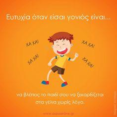 Ευτυχία όταν είσαι γονιός είναι… My Boys, Jokes, Education, Sayings, Children, Tips, Parents, Young Children, Dads