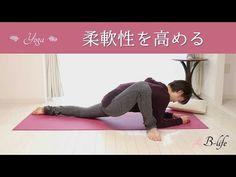 肩こり・首こりを同時に解消するリラックスヨガ☆ - YouTube