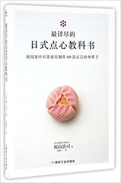 A Detailed Guide to Japanese Pastries: Use Common Cooking Utensils to Make 60 Styles of Wagashi (Chinese Edition): anonymous: 9787502052966: Amazon.com: Books