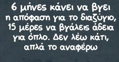 Funny Status Quotes, Funny Statuses, Funny Picture Quotes, Me Quotes, Funny Pictures, Greek Memes, Funny Greek, Greek Quotes, Sarcasm Humor