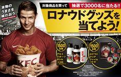 Food Science Japan: KFC x Ronaldo Collaboration